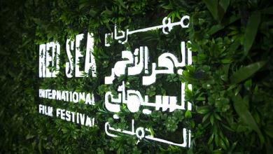 Photo of Saudi Arabia's Red Sea International Film Festival opens accreditation