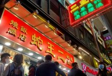 Photo of COVID-19 outbreak forces famous Hong Kong snake meat restaurant to shut