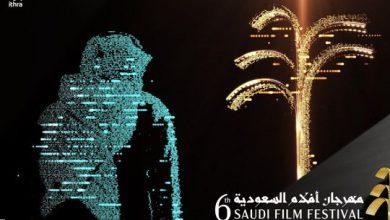 Photo of Virtual Saudi Film Festival kicks off today